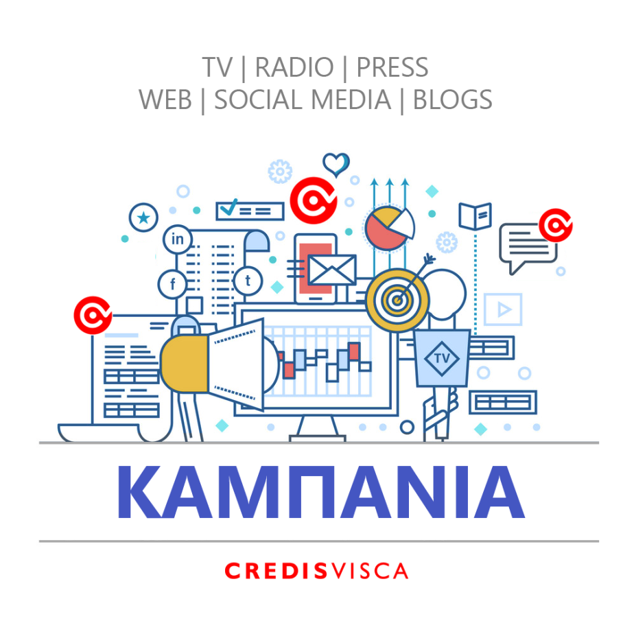 ΔΙΑΦΗΜΙΣΗ-ΚΑΜΠΑΝΙΑ-ONLINE-TV-RADIO-PRESS-MEDIA-PLAN-ΔΙΑΦΗΜΙΣΤΙΚΗ-ΕΤΑΙΡΙΑ-CREDIS-VISCA-ADVERTISING
