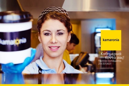 KAMARONIA-AD-CAMPAIGN-2014-by-CREDIS-VISCA-Art-Direction-and-Photography-by-GEORGE-DIMOPOULOS-41698