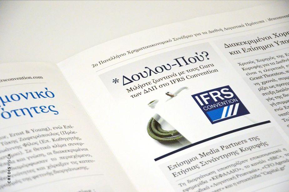 IFRS CONVENTION Πανελλήνιο Χρηματοοικονομικό Συνέδριο για τα Διεθνή Λογιστικά Πρότυπα από την CREDIS VISCA 1468