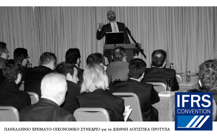 IFRS-CONVENTION-HILTON-ATHENS-23245