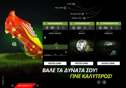 THE-HUNT-FOR-FAST-ADIDAS-F50-ADIZERO-CAMPAIGN-ROADSHOW-GREECE-CREDIS-VISCA-APP