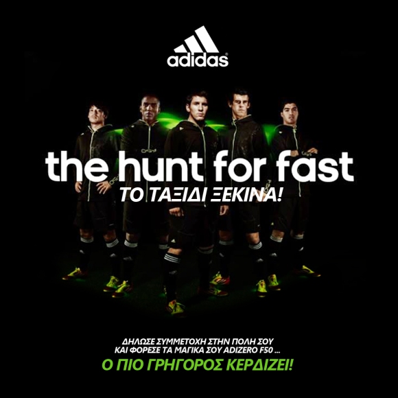 THE-HUNT-FOR-FAST-ΤΟ-ΤΑΞΙΔΙ-ΞΕΚΙΝΗΣΕ-ADIDAS-CREDIS-VISCA