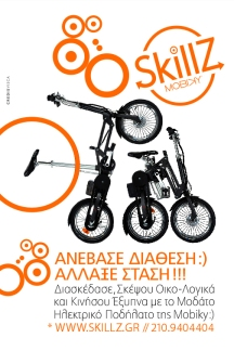 PROMOTIONAL-FLYER-ORANGE-for-SKILLZ-MOBIKY-BIKES-by-CREDIS-VISCA BELOW THE LINE ΠΑΝΕΛΛΑΔΙΚΗ ΔΙΑΦΗΜΙΣΤΙΚΗ ΚΑΜΠΑΝΙΑ MOBIKY SKILLZ ROADSHOW CAMPAIGN in GREECE by ΔΙΑΦΗΜΙΣΤΙΚΗ ΕΤΑΙΡΙΑ CREDIS VISCA ADVERTISING 1651